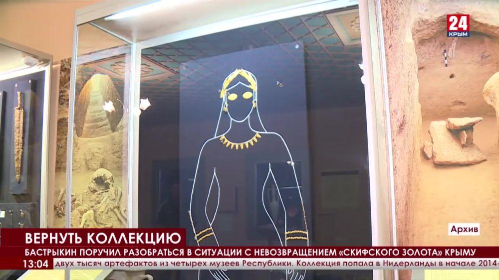 Председатель Следственного комитета России поручил разобраться в обстоятельствах невозвращения скифского золота Крыму