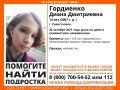 В Севастополе без вести пропала 14-летняя девочка
