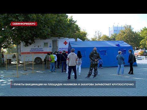 Пункты вакцинации на площадях Нахимова и Захарова начнут работать круглосуточно