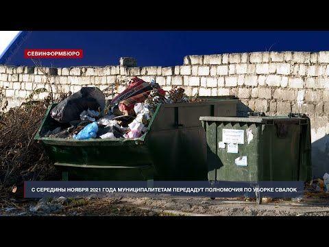 В Севастополе муниципалитеты с середины ноября начнут сами убирать свалки мусора