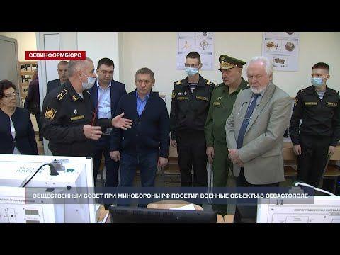 Общественный совет при Минобороны России посетил военные объекты в Севастополе