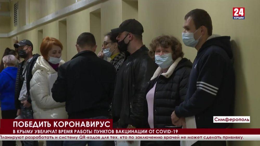 В Крыму увеличат время работы пунктов вакцинации от COVID-19
