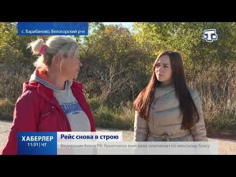 Автобусный рейс возобновили в село Барабаново Белогорского района