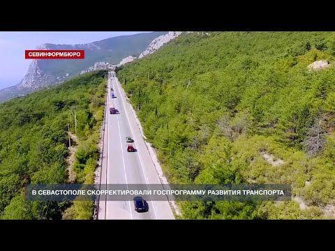 В Севастополе скорректировали госпрограмму развития транспорта