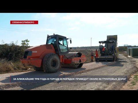 В Севастополе началось долгожданное асфальтирование грунтовых дорог