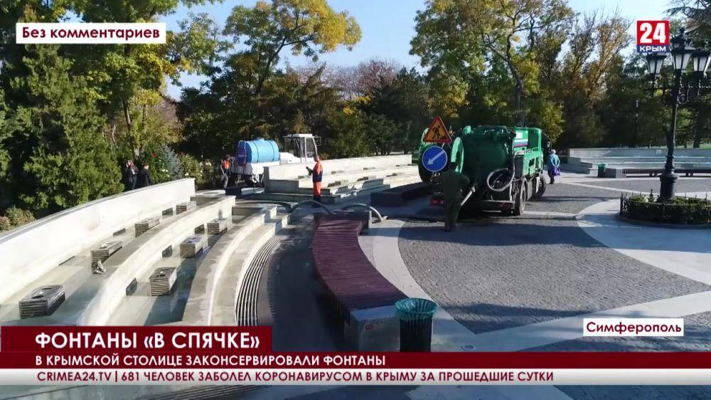 В крымской столице законсервировали фонтаны