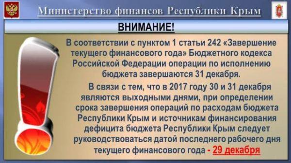 Минфин Крыма рассказал об особенностях завершения текущего финансового года
