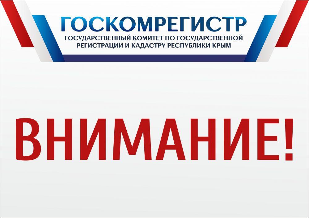 В Крыму продолжается развитие сети окон МФЦ, предоставляющих услуги Госкомрегистра - Александр Спиридонов