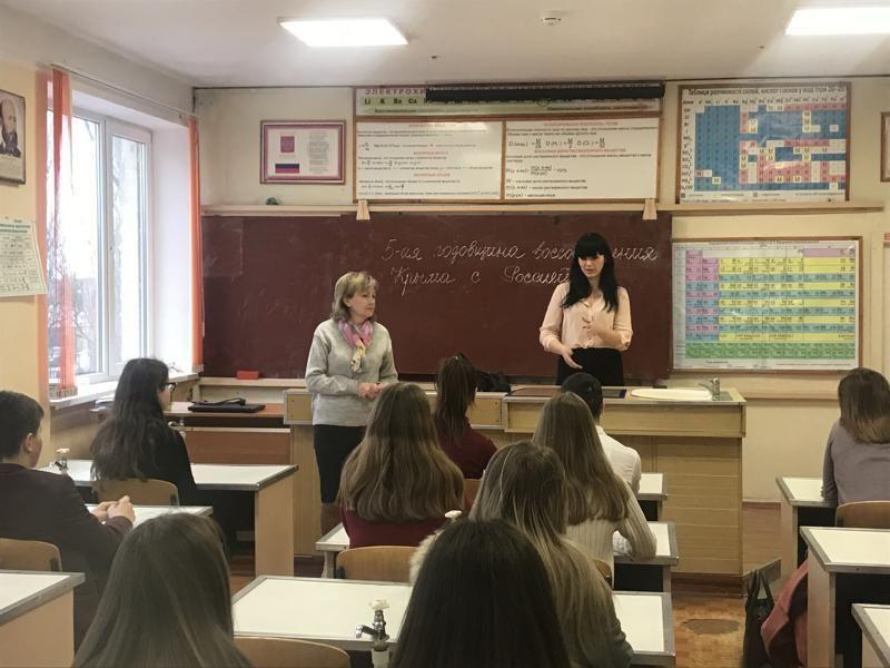Парламентский урок «Крым-Россия-навсегда!»