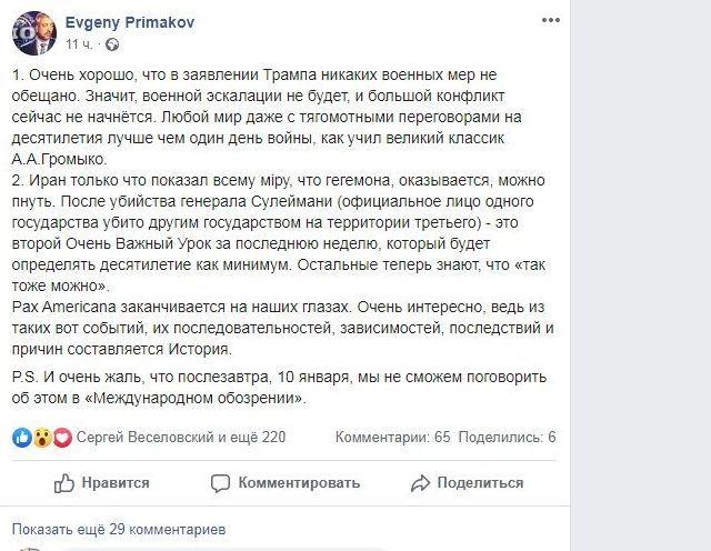 Внук Примакова предрек конец Американского мира