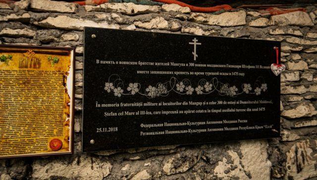 Доска в память молдавских защитников Мангупа в пещерном монастыре
