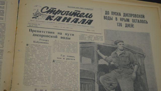 У строителей канала была своя газета.
