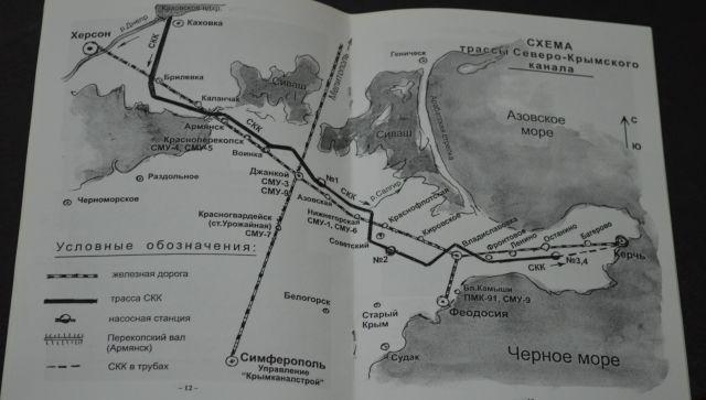 Трасса Северо-Крымского канала. Из книги Северо-Крымскому каналу 50.