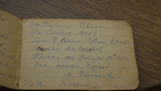 Страницы из записной книжки военнопленного Ф. Грачева со стихотворением Жди меня, записанного а лагере