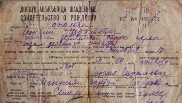 Свидетельство о рождении сына Израиля Топольяна в сентяббре 1941 года в Симферополе