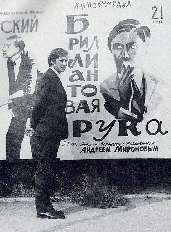 Другой Андрей Миронов: к 80-летию любимого актера