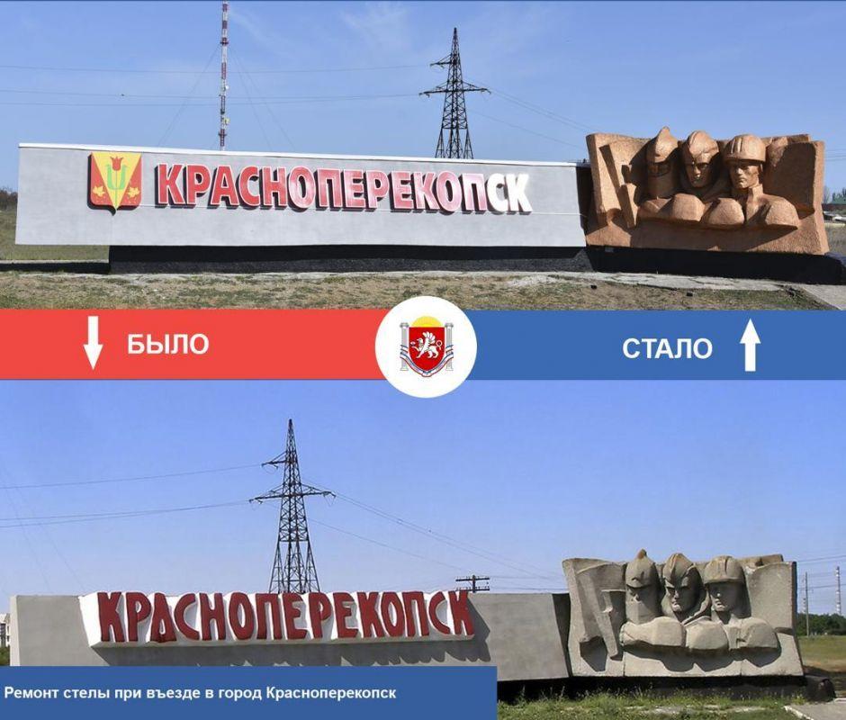 Отремонтирована стела при въезде в город Красноперекопск